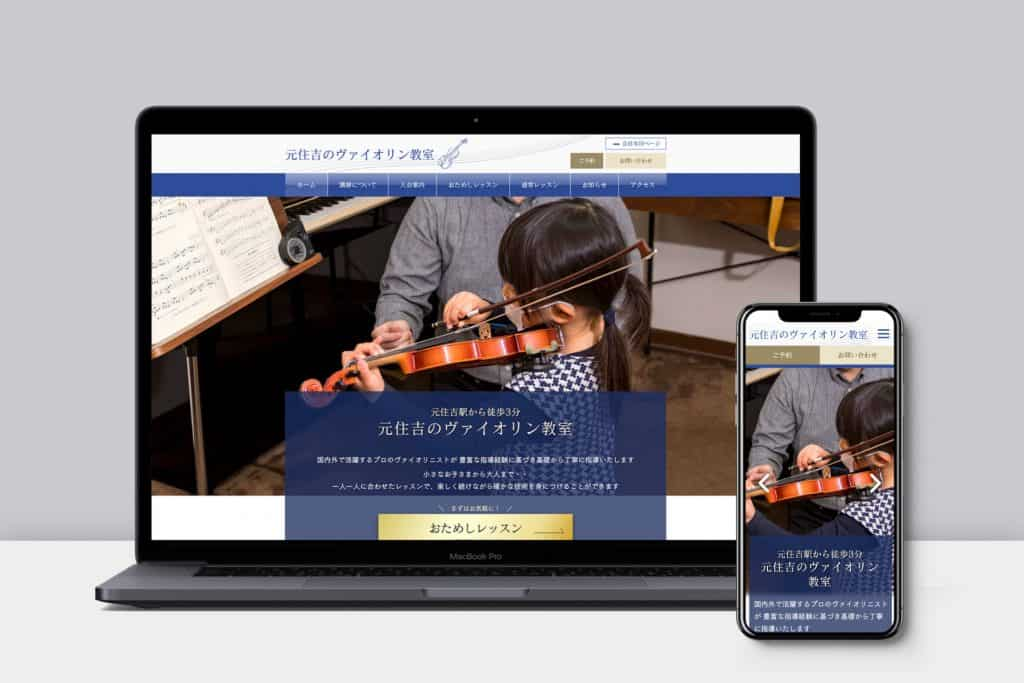 元住吉のヴァイオリン教室Webサイトイメージ