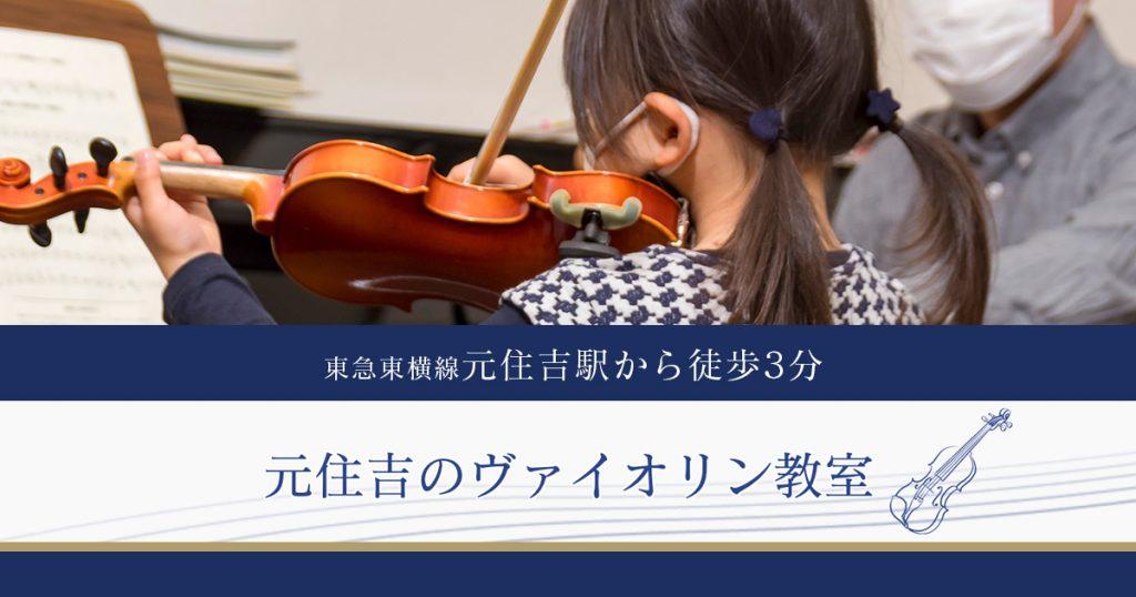 元住吉のヴァイオリン教室OGP