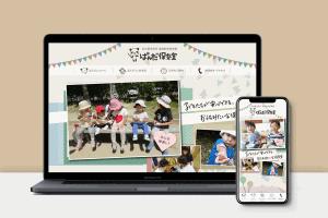 ぱんだ保育室Webサイト