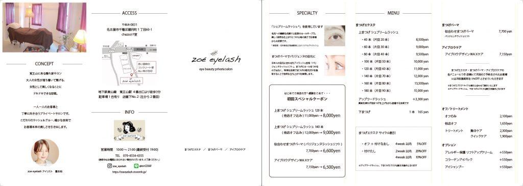 zoe eyelash チラシデザイン過程
