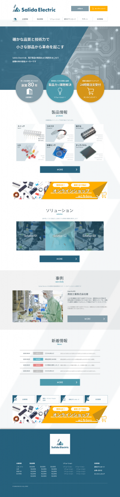 salidaelectricサイトデザインイメージ